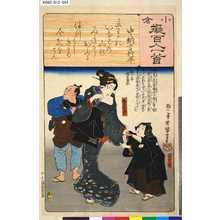 Utagawa Kuniyoshi: 「小倉擬百人一首」 「中納言行平」「小太郎」「松王丸妻」「十六」 - Tokyo Metro Library