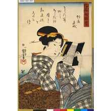 Utagawa Kuniyoshi: 「縞揃女弁慶」 - Tokyo Metro Library