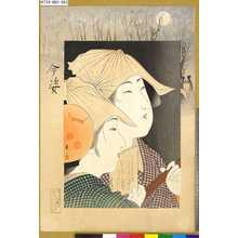 山本昇雲: 「いま姿」 「三すじ」 - 東京都立図書館