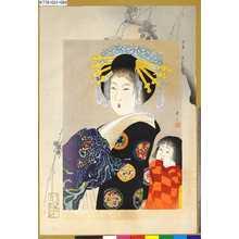 Yamamoto Shoun: 「今姿」 「京の島原」 - Tokyo Metro Library