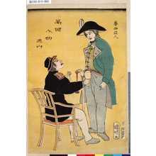 Utagawa Kuniaki: 「万国人物迺内」 「魯西亜人」 - Tokyo Metro Library