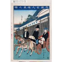 Utagawa Yoshikazu: 「外国官人往来之図」 - Tokyo Metro Library