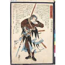 Utagawa Kuniyoshi: 「誠忠義士傳」 「三」「矢頭與茂七教兼」 - Tokyo Metro Library