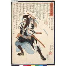 歌川国芳: 「誠忠義士傳」 「八」「行川三平宗則」 - 東京都立図書館