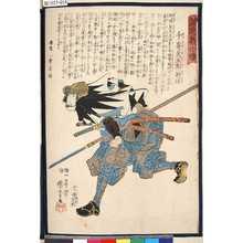 Utagawa Kuniyoshi: 「誠忠義士傳」 「十二」「千崎矢五郎則休」 - Tokyo Metro Library