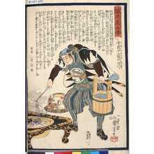 歌川国芳: 「誠忠義士傳」 「十八」「寺岡平右衛門信行」 - 東京都立図書館
