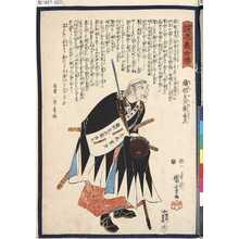 Utagawa Kuniyoshi: 「誠忠義士傳」 「廿一」「織部矢兵衛金丸」 - Tokyo Metro Library