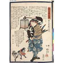 Utagawa Kuniyoshi: 「誠忠義士傳」 「廿三」「勝多真右衛門武尭」 - Tokyo Metro Library