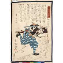 歌川国芳: 「誠忠義士傳」 「廿六」「相原江助宗房」 - 東京都立図書館