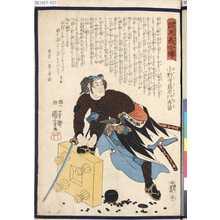 Utagawa Kuniyoshi: 「誠忠義士傳」 「三十」「小野寺藤右衛門秀留」 - Tokyo Metro Library