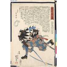 Utagawa Kuniyoshi: 「誠忠義士傳」 「三十二」「大星清左エ門信清」 - Tokyo Metro Library