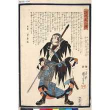 歌川国芳: 「誠忠義士傳」 「三十一」「千葉三郎平満忠」 - 東京都立図書館