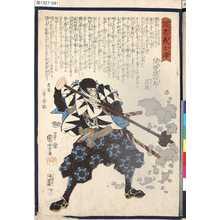 Utagawa Kuniyoshi: 「誠忠義士傳」 「四十一」「間勢孫四郎正辰」 - Tokyo Metro Library