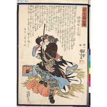 歌川国芳: 「誠忠義士傳」 「四十四」「間瀬宙太夫正明」 - 東京都立図書館