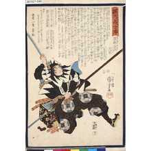 Utagawa Kuniyoshi: 「誠忠義士傳」 「四十六」「原郷右エ門元辰」 - Tokyo Metro Library