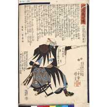 歌川国芳: 「誠忠義士傳」 「五十」「芳田忠左衛門兼亮」 - 東京都立図書館