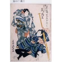 北英: 「宮嶌芝居おゐて 樋口ノ次郎 岩川次郎吉 嵐璃寛」 - Tokyo Metro Library