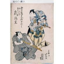 北英: 「宮嶌芝居おゐて 紀ノ有常 古手や八郎兵衛 嵐璃寛」 - 東京都立図書館
