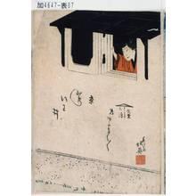 北英: 「久松お染」「大あたり/\/\」「京」 - Tokyo Metro Library