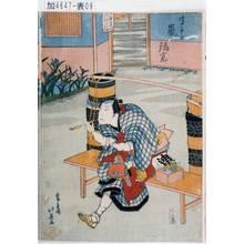 北英: 「油や与兵衛 嵐璃寛」 - Tokyo Metro Library