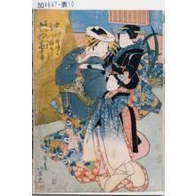 北英: 「中村歌ほよ」「藤川勝三郎」「藤屋あづま 中村富十郎」 - Tokyo Metro Library
