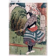 Shunkosai Hokushu: 「馬かた江戸兵衛 市川蝦十郎」 - Tokyo Metro Library