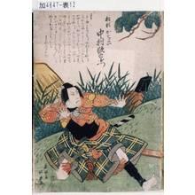 春好斎北洲: 「船頭かぢ六 中村歌右衛門」 - 東京都立図書館