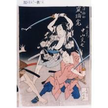北頂: 「木津勘助 嵐璃寛」「林三左衛門 中山文七」 - Tokyo Metro Library