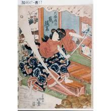 北英: 「犬塚信乃 嵐璃寛」 - Tokyo Metro Library