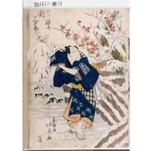 北英: 「犬川額蔵 関三十郎」 - 東京都立図書館