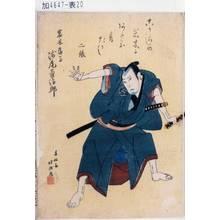 春好斎北洲: 「岩木当馬 浅尾勇治郎」 - 東京都立図書館
