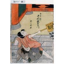 芦国: 「平井権八 中村歌右衛門」 - Tokyo Metro Library
