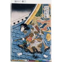 北英: 「犬飼見八 片岡市蔵」 - 東京都立図書館