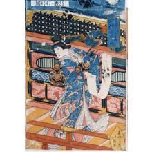 北英: 「舞子朝けの実ハ犬坂毛野 中村富十郎」 - 東京都立図書館