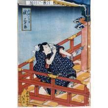 北英: 「犬田小文吾 関三十郎」 - 東京都立図書館