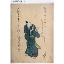 Shunkosai Hokushu: 「[中村梅玉の大星由良之助]」 - Tokyo Metro Library