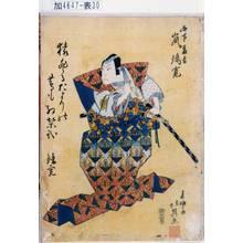 北英: 「此下藤吉 嵐璃寛」 - 東京都立図書館