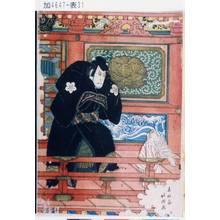 Shunkosai Hokushu: 「[石川五右衛門 中村歌右衛門]」 - Tokyo Metro Library