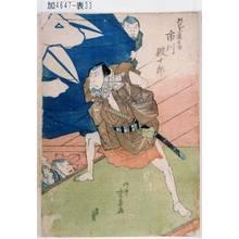 重春: 「朝比奈藤兵衛 市川蝦十郎」 - Tokyo Metro Library