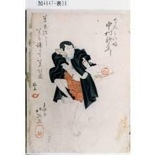 北英: 「でんかい坊 中村歌右衛門」 - 東京都立図書館