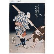 北頂: 「渡シ守三十郎 浅尾額十郎」 - Tokyo Metro Library