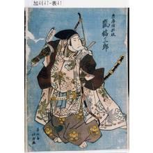 春好斎北洲: 「兵庫頭頼政 嵐橘三郎」 - 東京都立図書館
