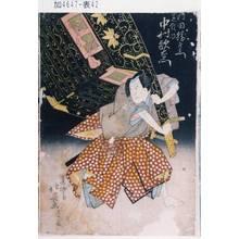 北英: 「河田勝左衛門 芝翫改中村歌右衛門」 - Tokyo Metro Library