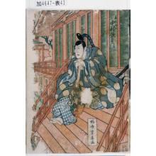 重春: 「藤原時平 中村歌右衛門」 - Tokyo Metro Library