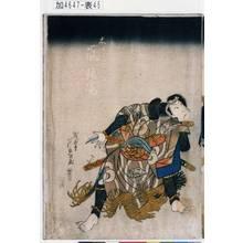 芦ゆき: 「木津関兵衛 嵐璃寛」 - Tokyo Metro Library
