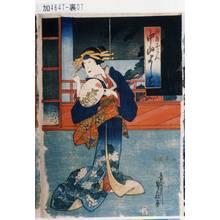 Kano Shugen Sadanobu: 「油屋おこん 中山よしを」 - Tokyo Metro Library