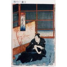 Kano Shugen Sadanobu: 「福岡貢 片岡我童」 - Tokyo Metro Library