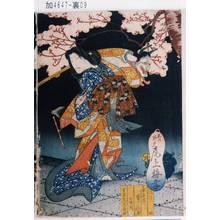 狩野秀源貞信: 「しの野め 尾上梅幸」 - 東京都立図書館
