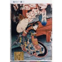Kano Shugen Sadanobu: 「たそかれ 中村慶子」 - Tokyo Metro Library