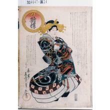 狩野秀源貞信: 「新蝶」 - 東京都立図書館